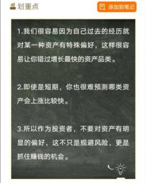 张潇雨:个人投资课 课程资料截图
