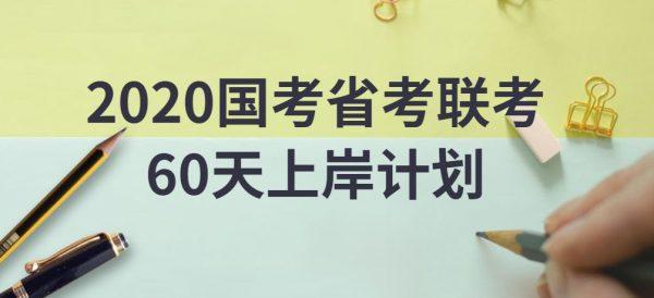 2020国考省考联考60天上岸计划
