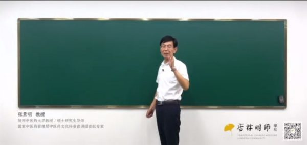 杏林明师学社零基础学中医训练营 课程预览