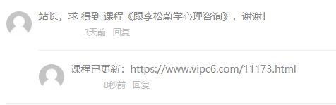 VIPC6会员需求:跟李松蔚学心理咨询