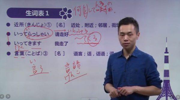 日语零基础至中级(0-N2)精讲班 视频截图