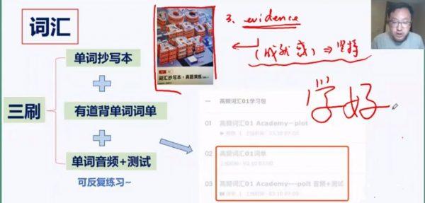 2022考研英语领学班 视频截图