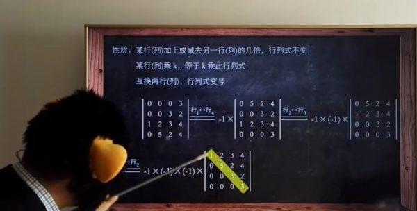 猴博士爱讲课 线性代数视频截图