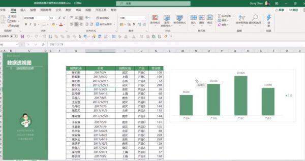 秋叶Excel数据处理学习班 视频截图