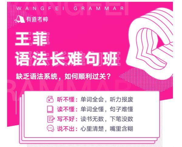 王菲语法长难句班