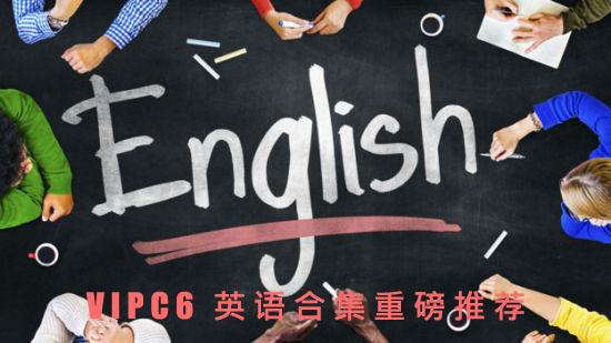 VIPC6英语合集重磅推荐