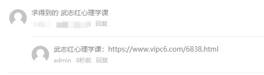 VIPC6网友求资源