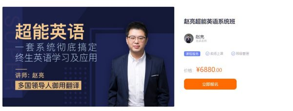 赵亮超能英语系统班