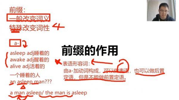赵亮超能英语系统班课程学习视频截图