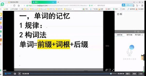 赵亮考研英语视频截图