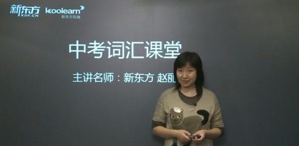 中考词汇课堂