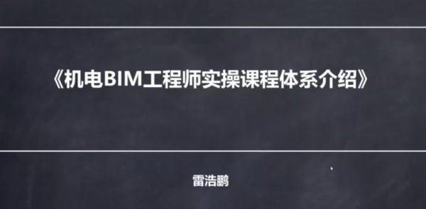 机电BIM工程师实操