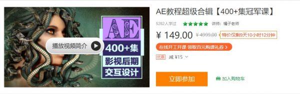 AE教程超级合辑【400+集冠军课】