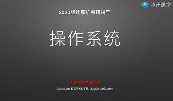 2020版计算机考研辅导 操作系统课程