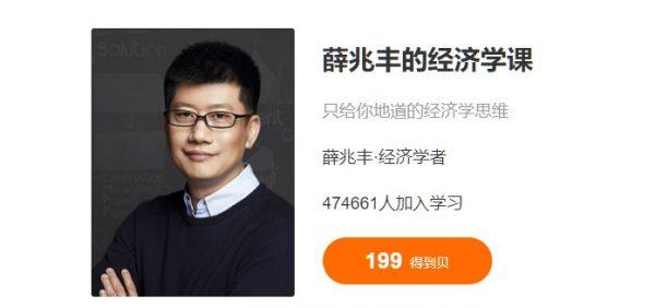 薛兆丰的经济学课