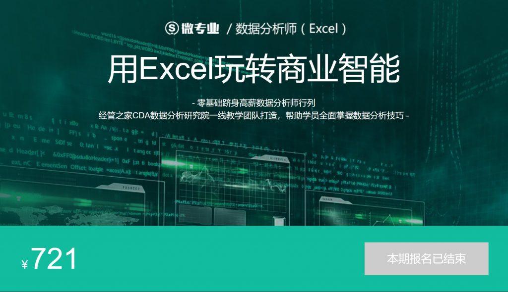 数据分析师(Excel)