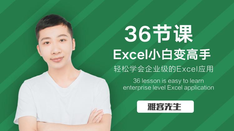 36节课,实现Excel小白到高手的进阶