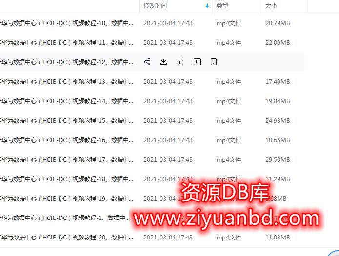 某机构流出:华为数据中心HCIE-DC培训百度网盘下载-资源BD库插图3