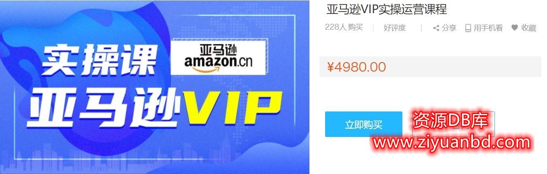 跨境电商Amazon运营零基础到高阶培训:亚马逊VIP系统实操精品课程 价值4980元插图1