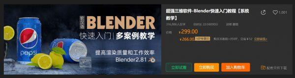 Blender快速入门全流程软件,渲染、建模、雕刻、纹理绘制-全能三维软件插图1