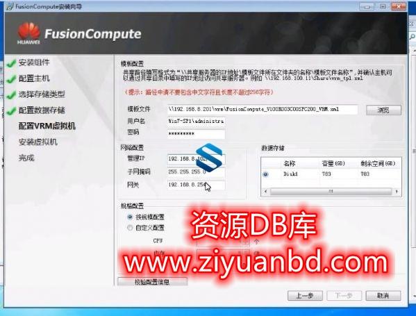 IT技能培训-全新华为桌面虚拟化Fusion Access实战课程 Fusion Compute+Fusion Access华为虚拟化-网络技术  -资源BD库分享插图1