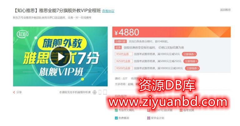 新东方雅思全能旗舰外教VIP全程班课程下载(28G)价值4880元插图