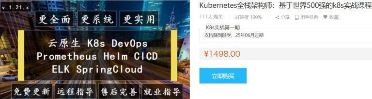 Kubernetes全栈架构师教程-k8s实战课程插图