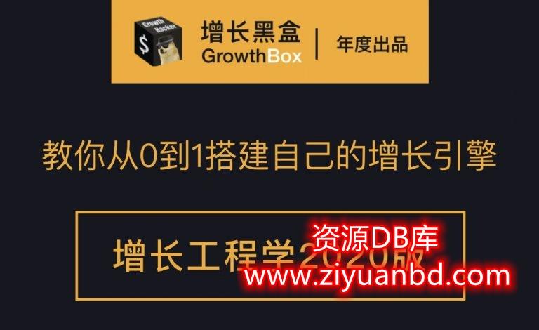 黑盒工程学从0到1搭建自己的增长引擎+商业逆向工程 价值4650元(内容更新)插图