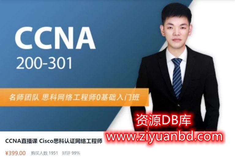 CCNA网络工程师培训直播课,Cisco思科认证网络培训百度云插图