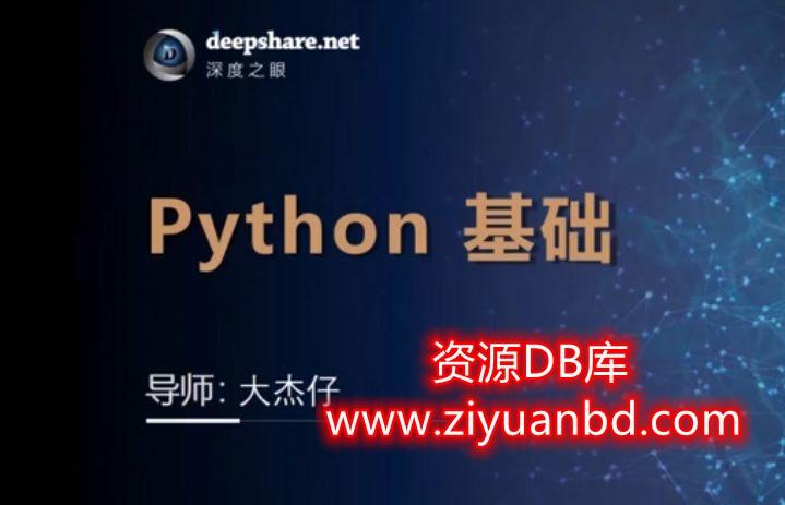 Python基础训练营编程与机器学习库插图