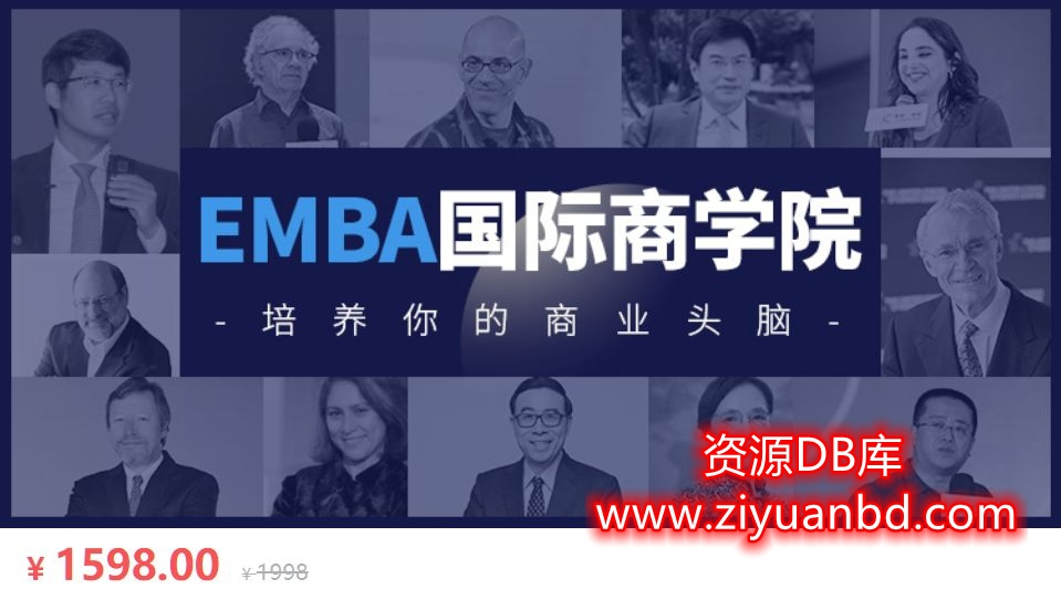 EMBA国际商学院-最成功的创业者实战管理培养你的商业头脑插图1