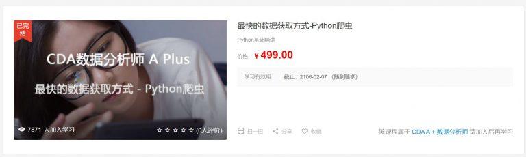 Python爬虫数据获取,Python零基础+爬虫核心知识+实战案例 (视频+源码)插图1
