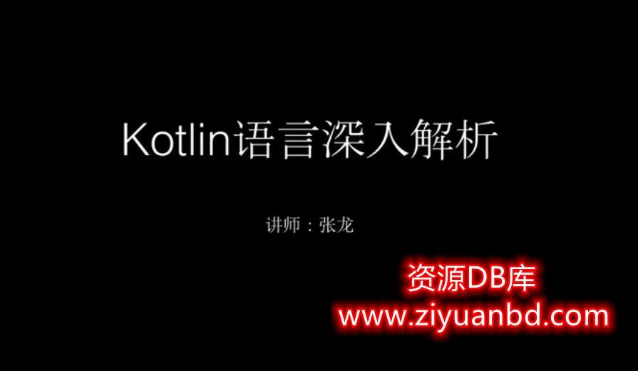 Android官方语言Kotlin语言深入解析85章完整版+课程源码教程(32G)插图1