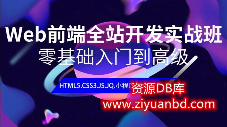 黑马Web-大前端8大阶段培训课程(全),零基础到高级,视频教程百度云(60G)插图1