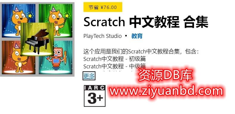 少儿趣味编程-Scratch中文教程合集(初级+中级+高级)课插图1