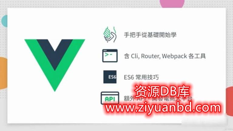 Vue.js开发电商网站流程视频教程插图1