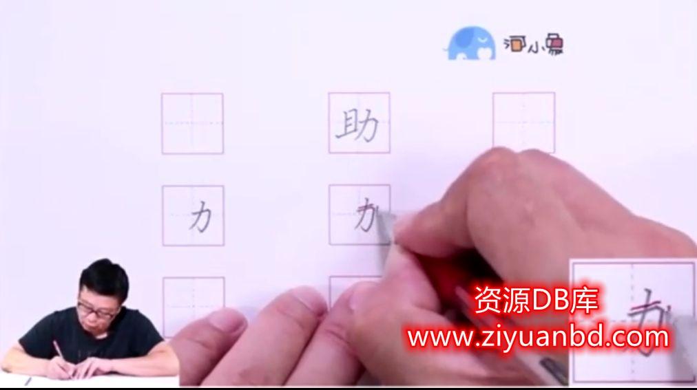 少儿书法少儿练字课(初级+中级+高级)插图1